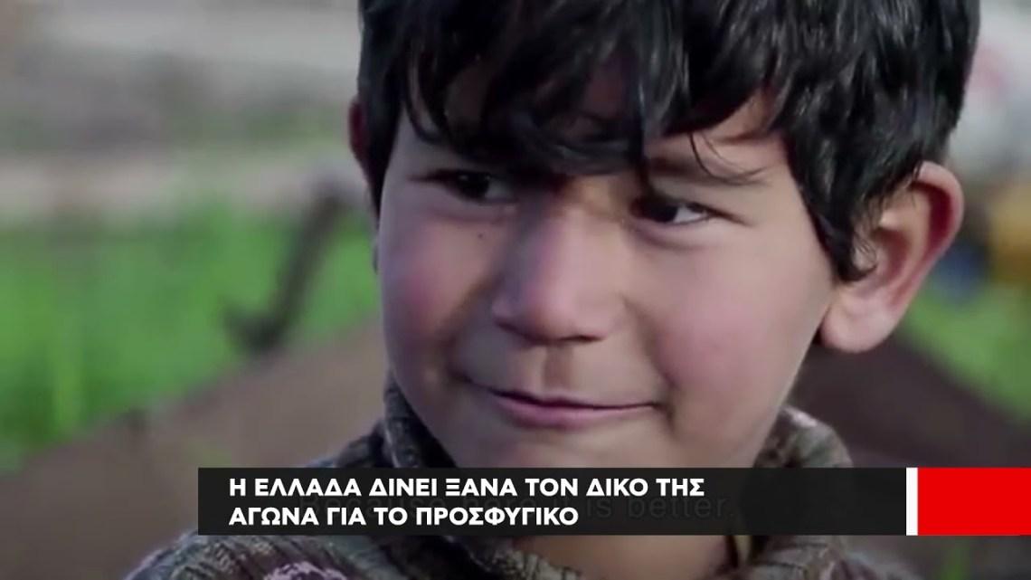 5 Aπριλίου   Πανελλήνια Ημέρα Προσφύγων