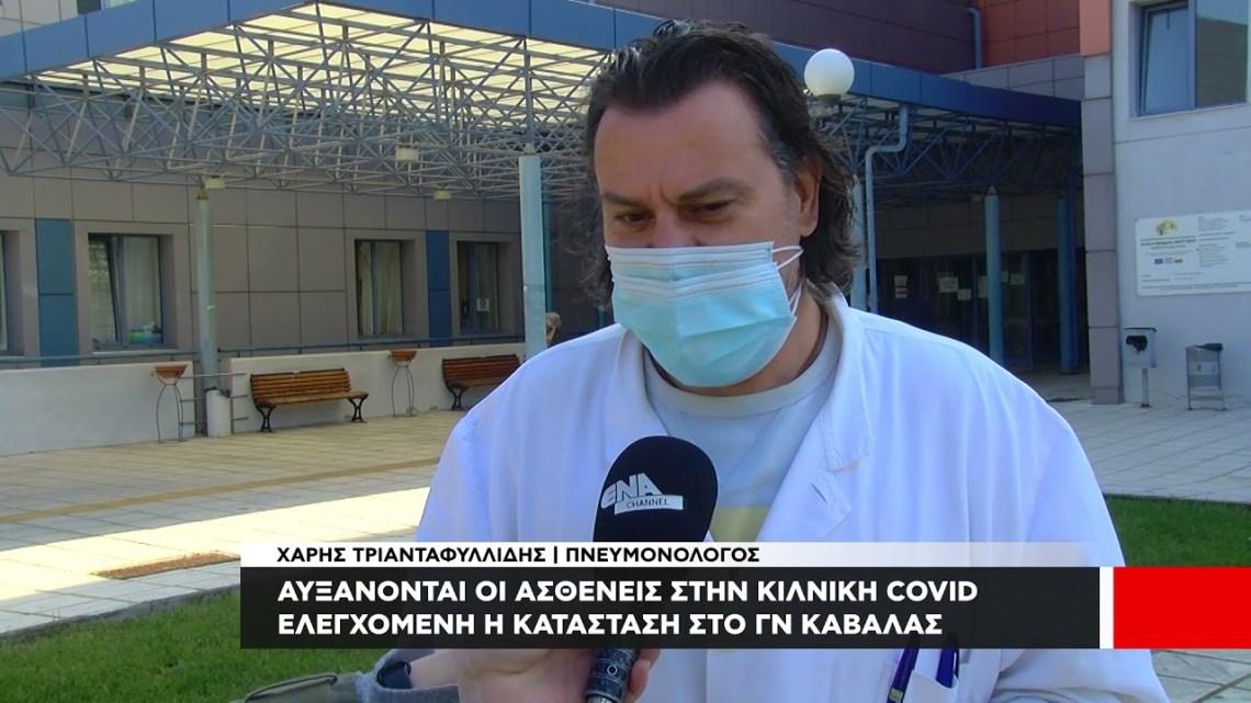 Aυξάνονται οι ασθενείς στην κλινική covid, ελεγχόμενη η κατάσταση στο ΓΝ Καβάλας