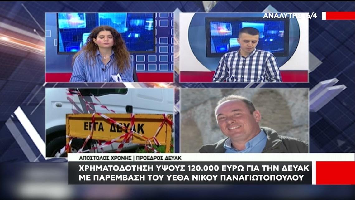 Χρηματοδότηση ύψους 120.000 ευρώ για την ΔΕΥΑΚ με παρέμβαση του ΥΕΘΑ Νίκου Παναγιωτόπουλου