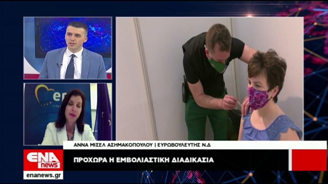 Η Ευρωβουλευτής της ΝΔ Άννα Μισέλ Ασημακοπούλου στο ΕΝΑ Channel