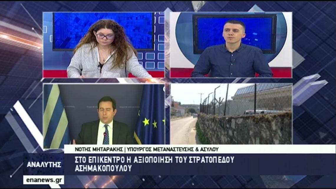 Ο Υπουργός Μετανάστευσης και Ασύλου στον «ΑΝΑΛΥΤΗ»