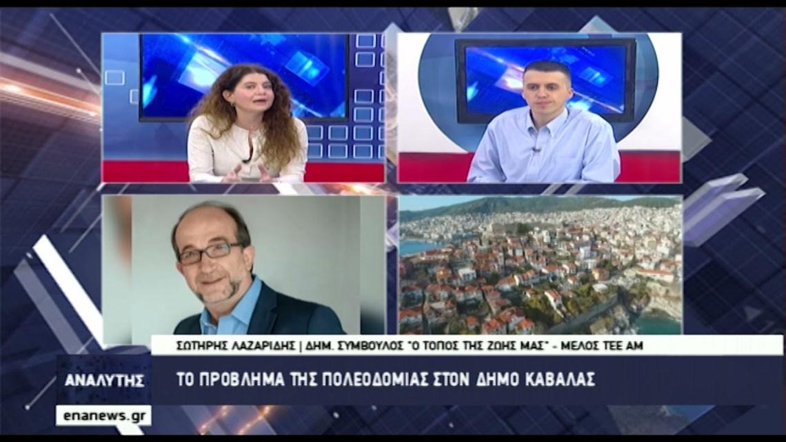 Ο Σωτήρης Λαζαρίδης για την Πολεοδομία στον ΑΝΑΛΥΤΗ