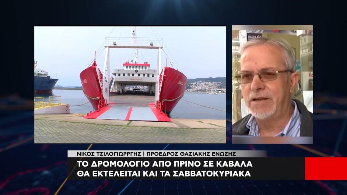 Το δρομολόγιο απο Πρίνο σε Καβάλα θα εκτελείται και τα σαββατοκύριακα