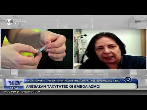 Αναπληρώτρια Διευθύντρια Ιατρικών Υπηρεσιών για Εμβολιαστικό Πρόγραμμα