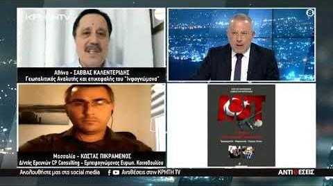 Ελληνοτουρκικές Σχέσεις- Γεωπολιτική-  ΜΙΤ και Τουρκικό Παρακράτος