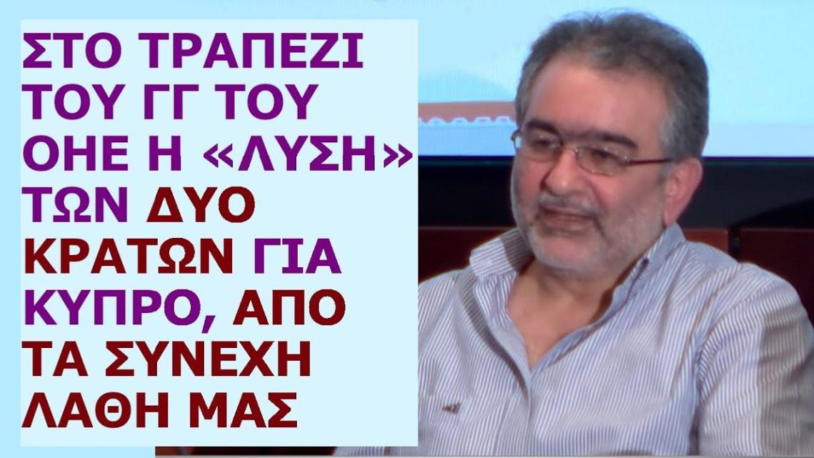 Κώστας Βανιζέλος: Στο τραπέζι του ΓΓ του ΟΗΕ η «λύση» των δύο κρατών για Κύπρο, από συνεχή λάθη μας