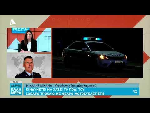 Ο Υπεύθυνος Τροχαίας Λεμεσού για το σοβαρό τροχαίο με νεαρό μοτοσικλετιστή