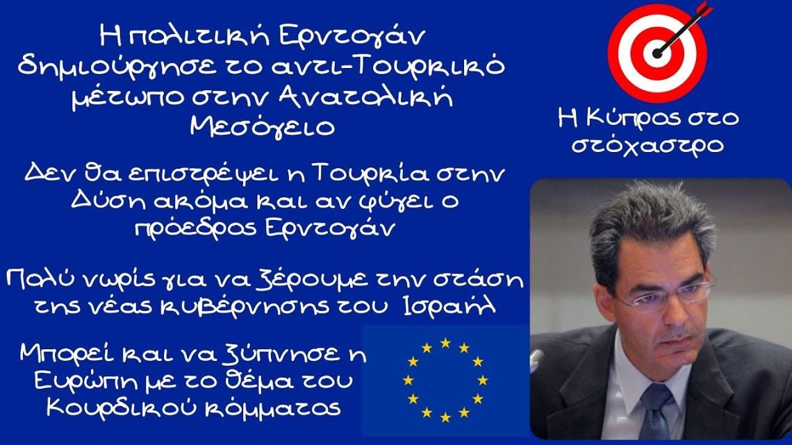 Άγγελος Συρίγος, οι Εξελίξεις στα Ελληνοτουρκικά και οι ισορροπίες στην ευρύτερη περιοχή μας
