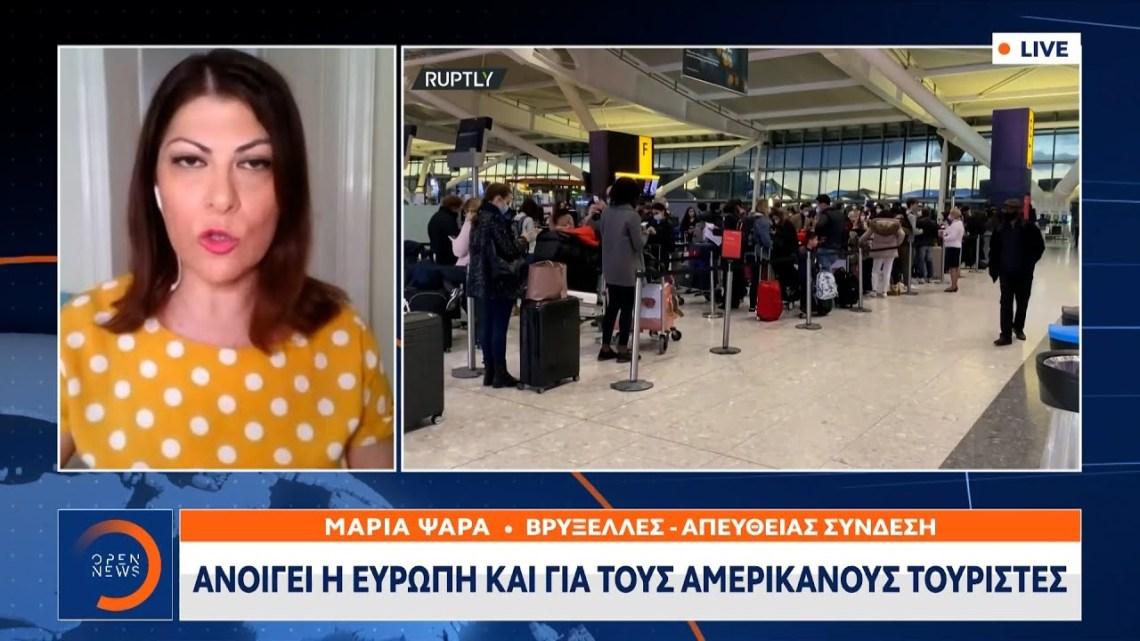 Ανοίγει η Ευρώπη και για τους Αμερικανούς τουρίστες | Μεσημεριανό Δελτίο Ειδήσεων 18/6/2021 |OPEN TV