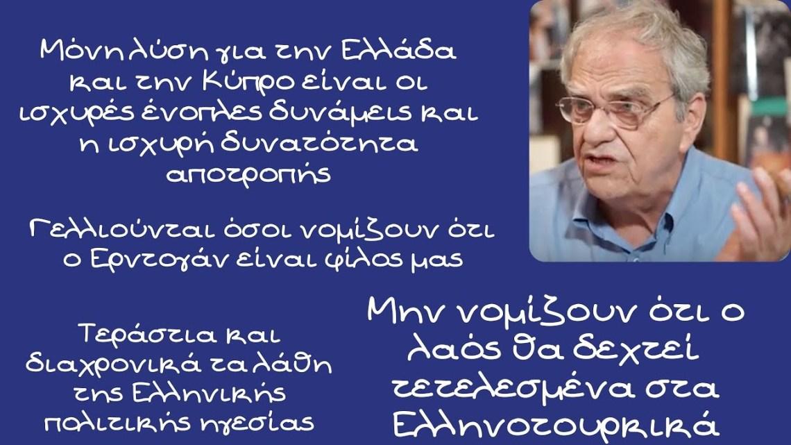Δημήτρης Αλευρομάγειρος, Μην πιστεύει κανείς ότι ο λαός θα δεχτεί τετελεσμένα στα Ελληνοτουρκικά