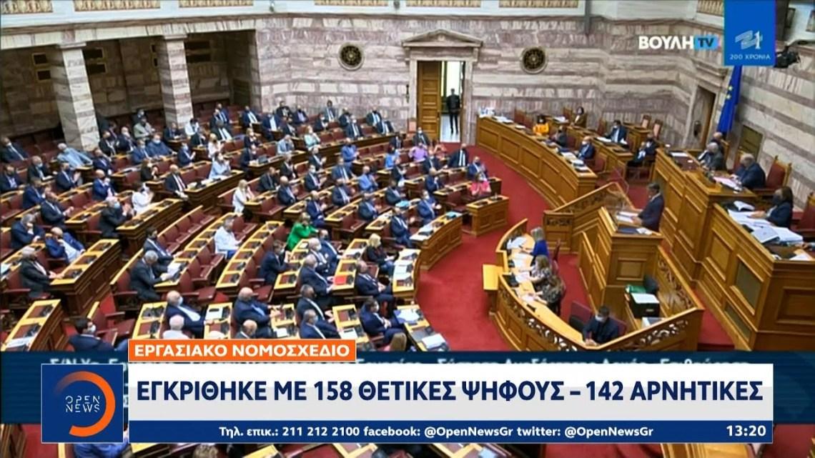 Εργασιακό νομοσχέδιο: Εγκρίθηκε με 158 θετικές ψήφους – 142 αρνητικές | OPEN TV