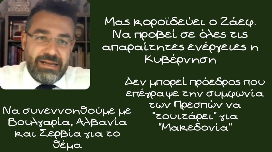 """Γιώργος Φίλης, Δεν μπορεί ο Ζάεφ να """"τουιτάρει"""" για Μακεδονία και εμείς να μην λέμε τίποτα"""