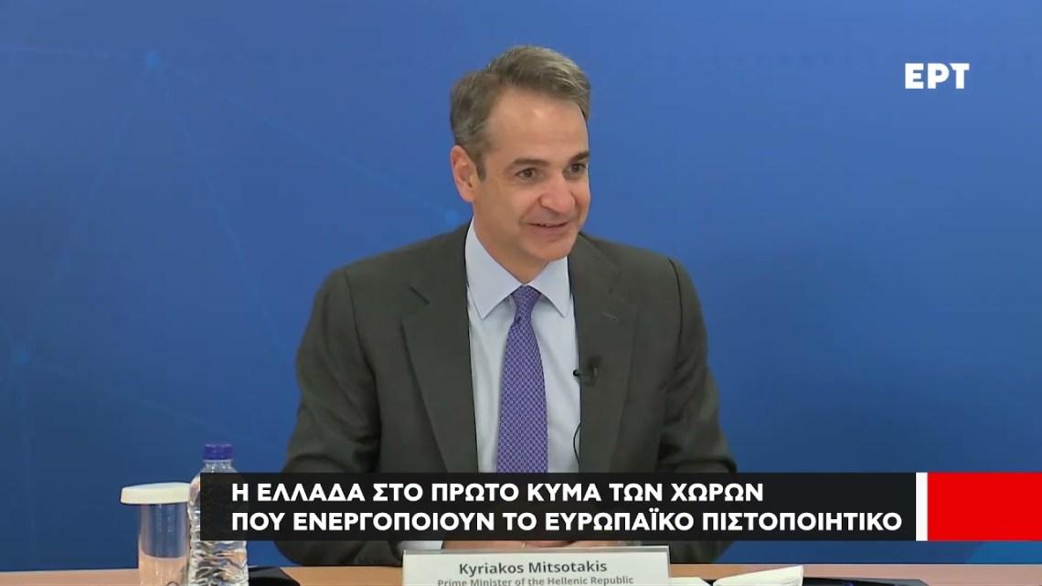 Η Ελλάδα στο πρώτο κύμα των χωρών που ενεργοποιούν το Ευρωπαϊκό πιστοποιητικό