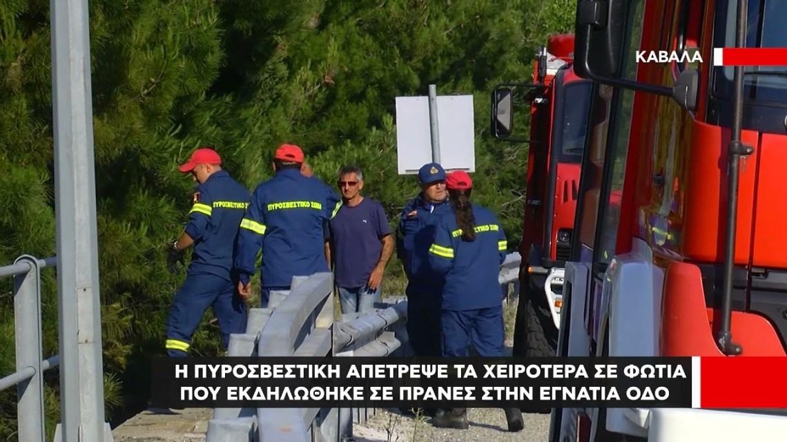 Η πυροσβεστική απέτρεψε την έκταση  φωτιάς στην Εγνατία Οδό