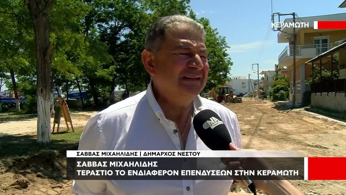 Κινητικότητα και επαφές στην Αθήνα από τον Δήμαρχο Νέστου για την επένδυση στην Αμμόγλωσσα Κεραμωτής