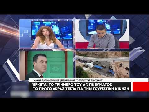 Μάκης Παπαδόπουλος   Πρώτο«κρας τεστ» για την τουριστική κίνηση το τριήμερο του Αγ. Πνεύματος