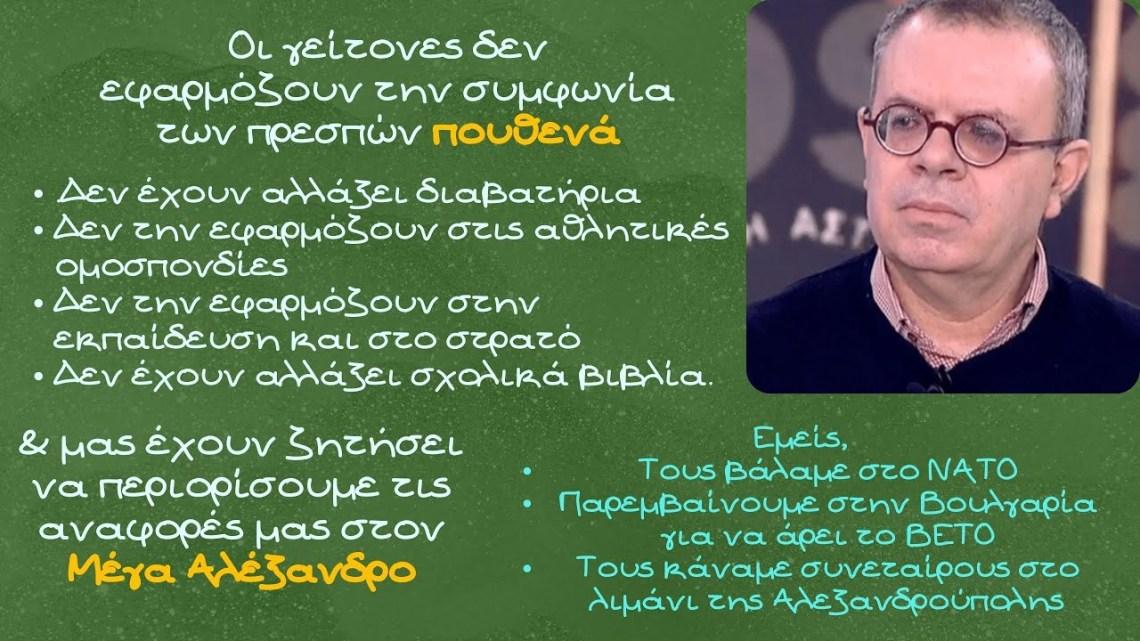 Μανώλης Κοττάκης, Οι γείτονες δεν εφαρμόζουν την Συμφωνία των Πρεσπών πουθενά.
