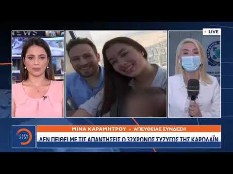 newsbomb.gr:Αστυνομικός για τη δολοφονία στα Γλυκά Νερά: «Για εμάς δεν είναι πια μάρτυρας ο πιλότος»
