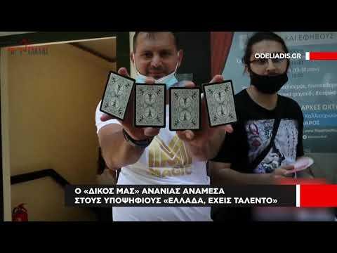 Ο «δικός μας» Ανανίας ανάμεσα στους υποψηφίους του «Ελλάδα, έχεις ταλέντο»