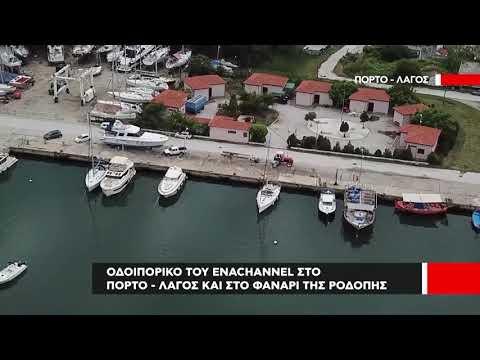 Οδοιπορικό του ENACHANNEL στο Πόρτο – Λάγος και στο Φανάρι της Ροδόπης