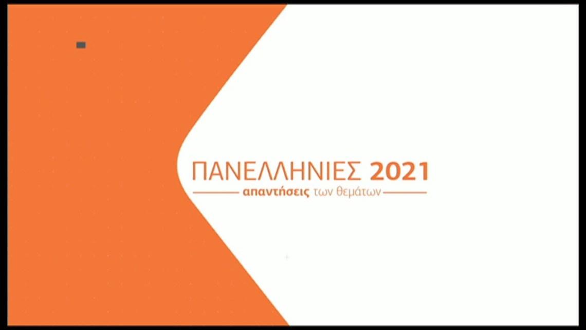 Πανελλήνιες 2021: οι απαντήσεις σε Κοινωνιολογία, Χημεία, Πληροφορική