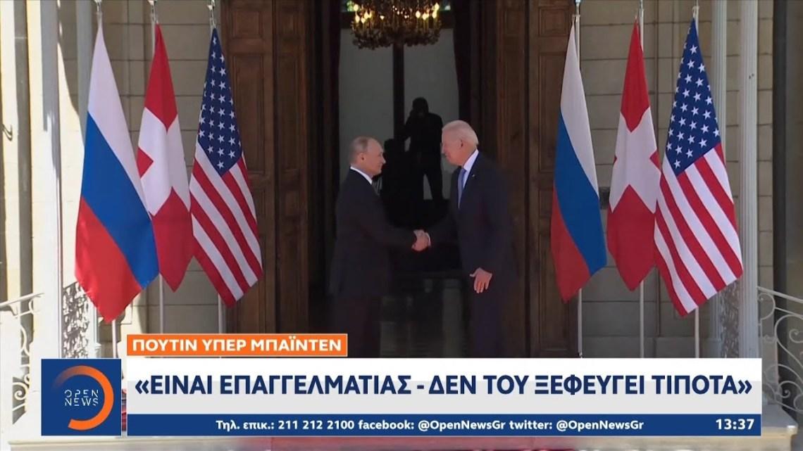 Πούτιν υπέρ Μπάιντεν: Είναι επαγγελματίας – Δεν του ξεφεύγει τίποτα | Μεσημεριανό Δελτίο Ειδήσεων