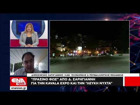 """Σαρηγιαννης   """"Ναι"""" σε Λευκή Νύχτα και Kavala Expo"""