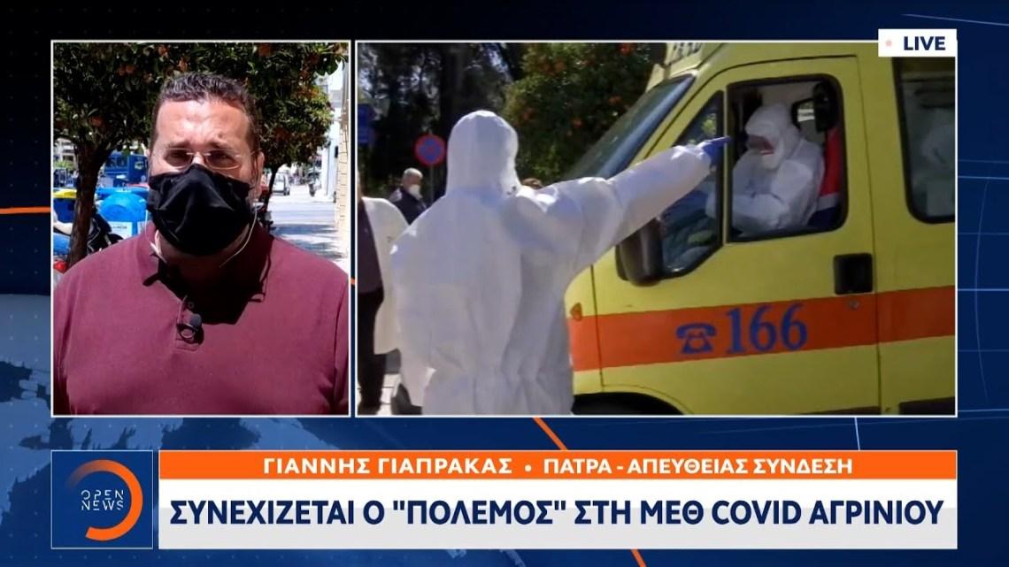Συνεχίζεται ο «πόλεμος» στη ΜΕΘ covid Αγρινίου   Μεσημεριανό Δελτίο Ειδήσεων 17/6/2021   OPEN TV