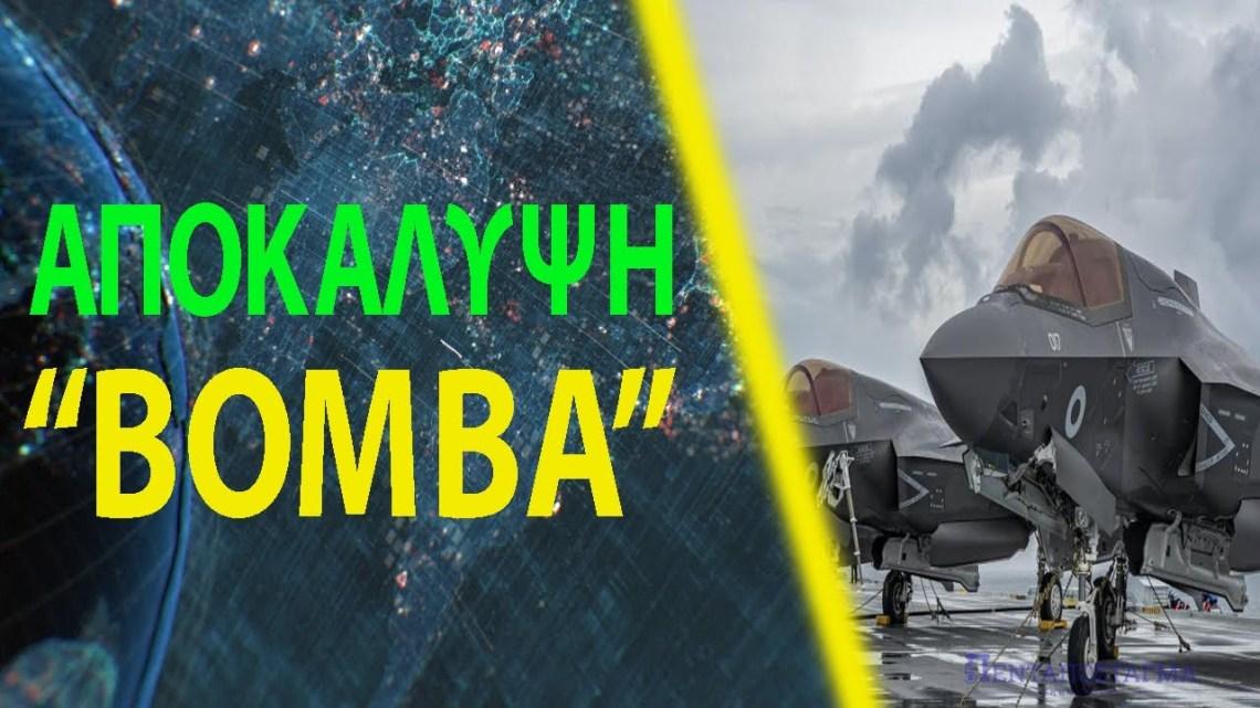 """Συριακό τελεσίγραφο προς Βρετανία: """"Θα σας καταρρίψουμε F-35"""""""