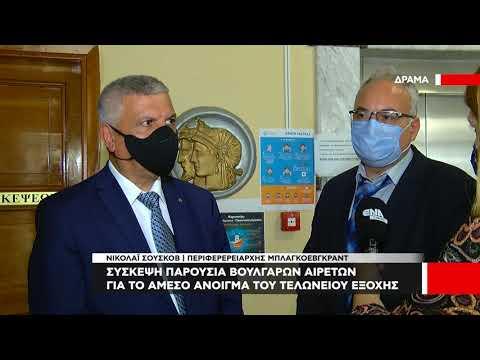 Σύσκεψη στην Δράμα παρουσία Βουλγάρων αιρετών για το άμεσο άνοιγμα του τελωνείου Εξοχής