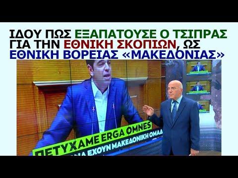 Στέργιος Καλόγερος: Ιδού πως εξαπατούσε ο Τσίπρας για την Εθνική Σκοπίων, ως Βόρειας Μακεδονίας