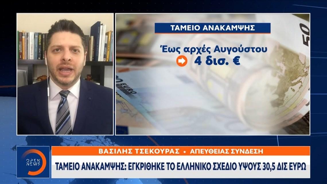 Ταμείο ανάκαμψης: Εγκρίθηκε το ελληνικό σχέδιο ύψους 30,5 δισ. ευρώ   Μεσημεριανό Δελτίο Ειδήσεων