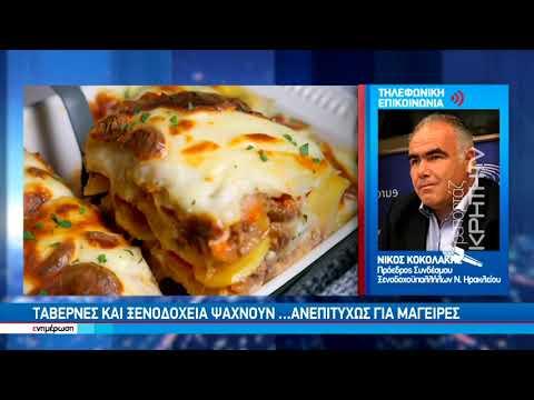 Τεράστιες ελλείψεις σε μαγείρους στο Ν.Ηρακλείου και σε άλλα τουριστικά θέρετρα