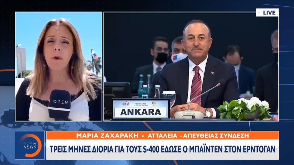 Τρεις μήνες διορία για τους S-400 έδωσε ο Μπάιντεν στον Ερντογάν | Μεσημεριανό Δελτίο Ειδήσεων