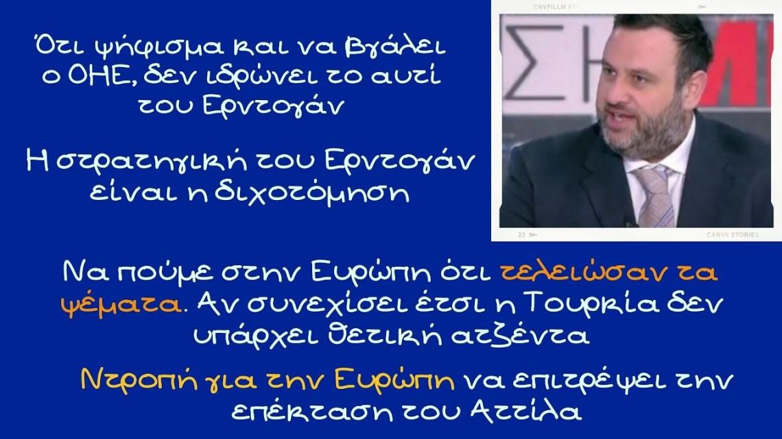 Αλέξανδρος Δεσποτόπουλος, τελειώσαν τα ψέματα. Θετική ατζέντα για την Τουρκία δεν υπάρχει