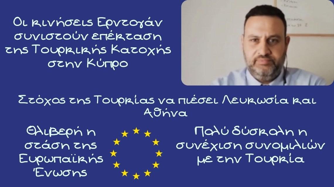 Αλέξανδρος Δεσποτόπουλος,  Θλιβερή η στάση της Ευρωπαϊκής Ένωσης απέναντι στις Τουρκικές προκλήσεις