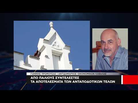 Απόλυτα δικαιωμένος με την πρόταση του για τα ανταποδοτικά τέλη ο Νίκος Ξανθόπουλος