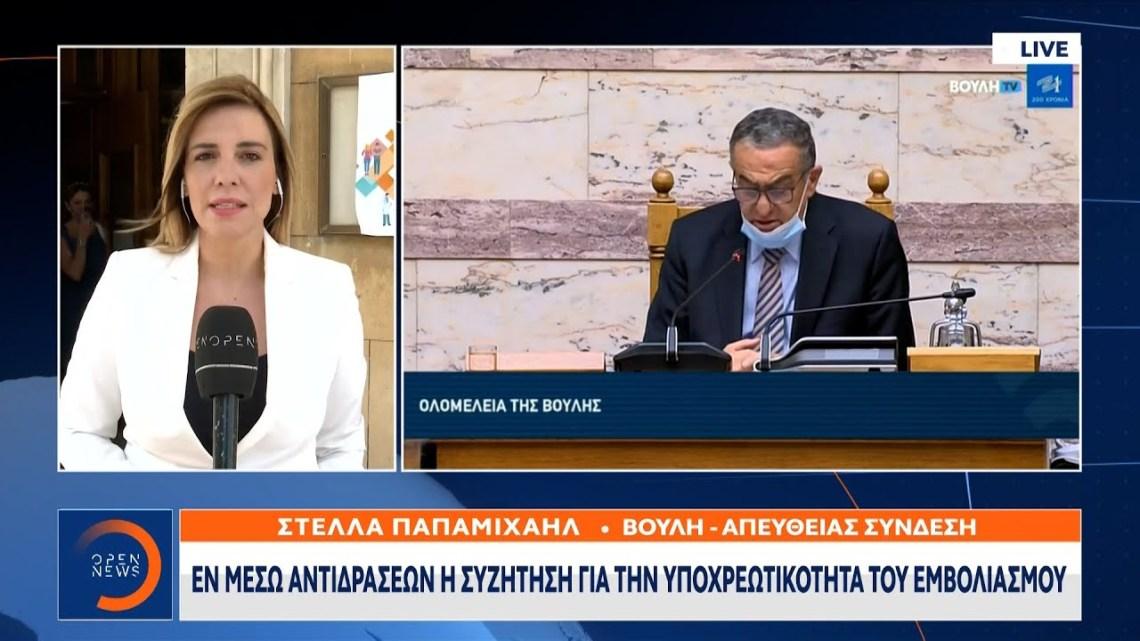 Εν μέσω αντιδράσεων η συζήτηση στη Βουλή για την υποχρεωτικότητα του εμβολιασμού   OPEN TV