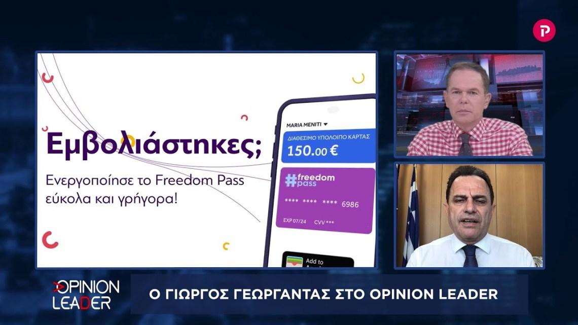 Γιώργος Γεωργαντάς στο pagenews.gr: 7 εκατομμύρια πλήρως εμβολιασμένοι έως το τέλος του καλοκαιριού