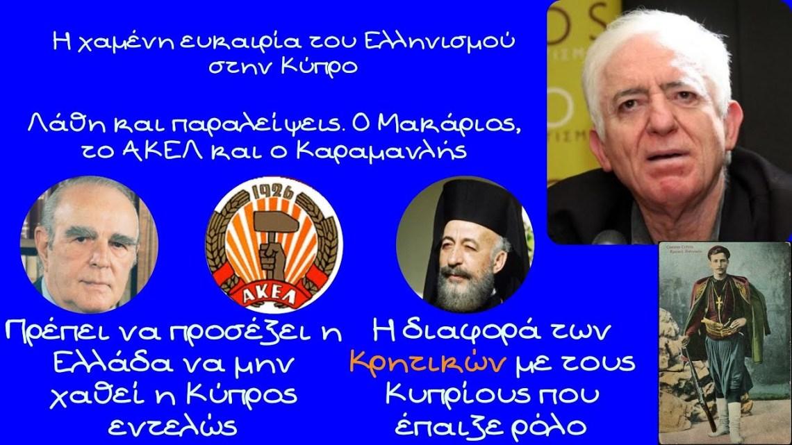 Οι χαμένες ευκαιρίες στο Κυπριακό. Ο Καραμανλής, ο Μακάριος και το ΑΚΕΛ. Οι διαφορές με την Κρήτη