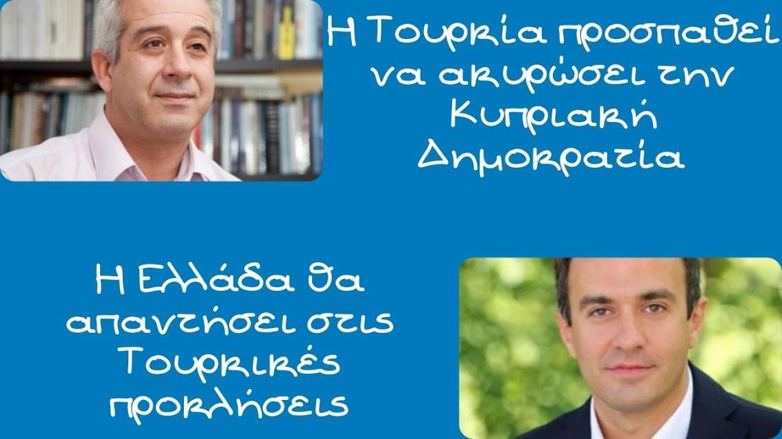 Υφαντής,Χατζηβασιλείου, Στόχος της Τουρκιάς η ακύρωση της Κυπριακής Δημοκρατίας.Τι θα κάνει η Ελλάδα