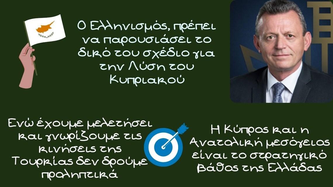 Ηλίας Λεοντάρης, Η Κύπρος και η Ανατολική μεσόγειος είναι το στρατηγικό βάθος της Ελλάδας