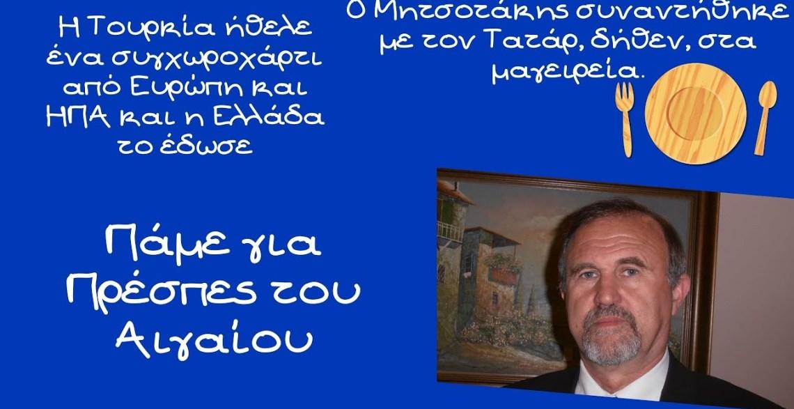 Ιωάννης Μπαλτζώης, μακάρι να κάνω λάθος, αλλά πάμε σε Πρέσπες του Αιγαίου