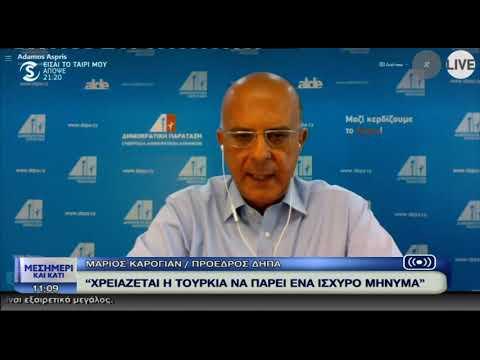 Καρογιάν: Χρειάζεται η Τουρκία να πάρει ένα ηχηρό μήνυμα