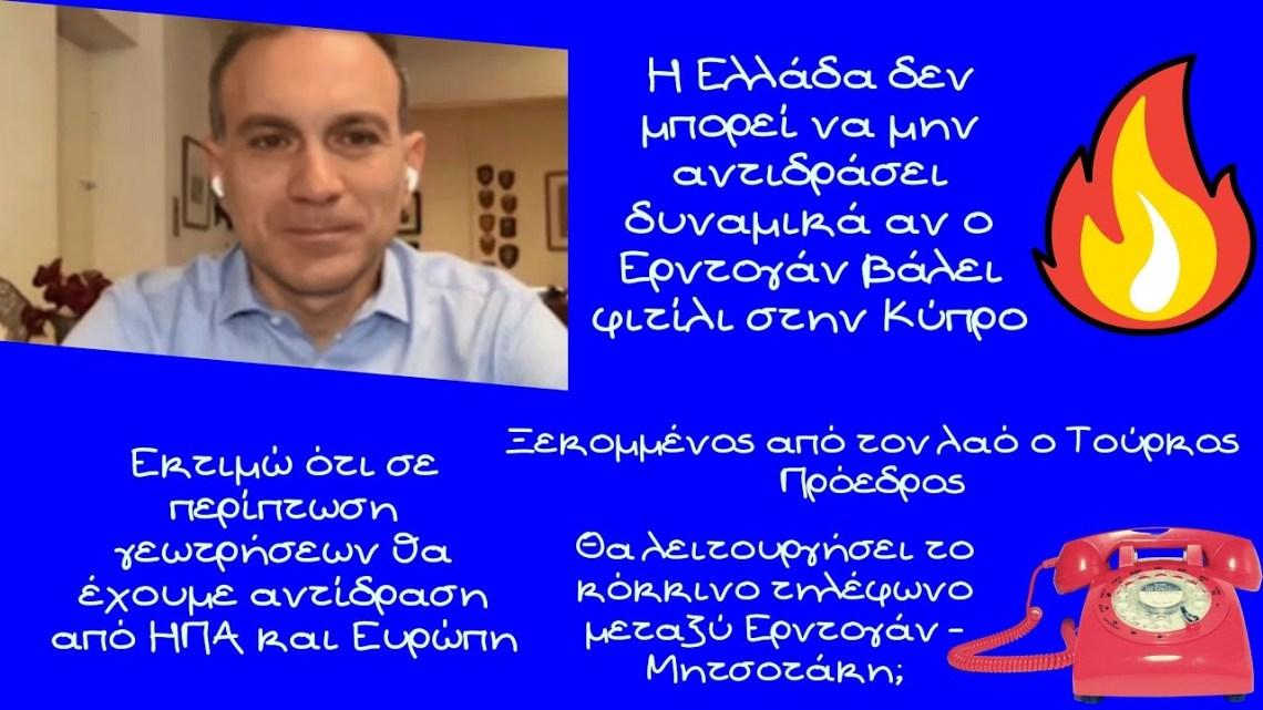 Κωνσταντίνος Φίλης, Η Ελλάδα δεν μπορεί να μην αντιδράσει αν ο Ερντογάν βάλει φιτίλι στην Κύπρο