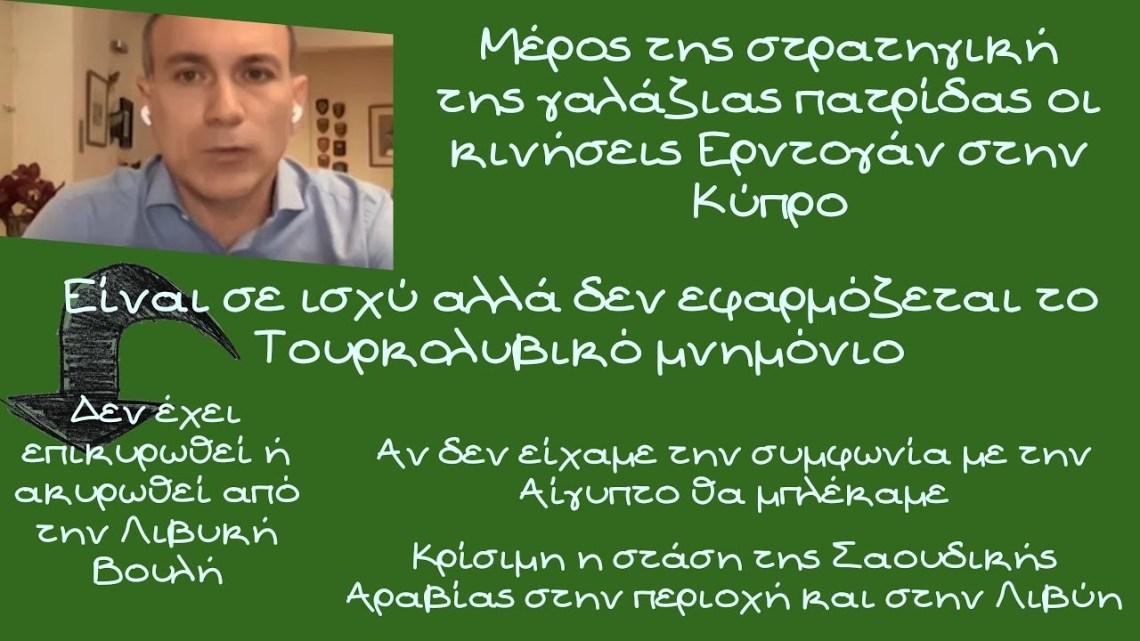 Κωνσταντίνος Φίλης, Μέρος της στρατηγική της γαλάζιας πατρίδας οι κινήσεις Ερντογάν στην Κύπρο