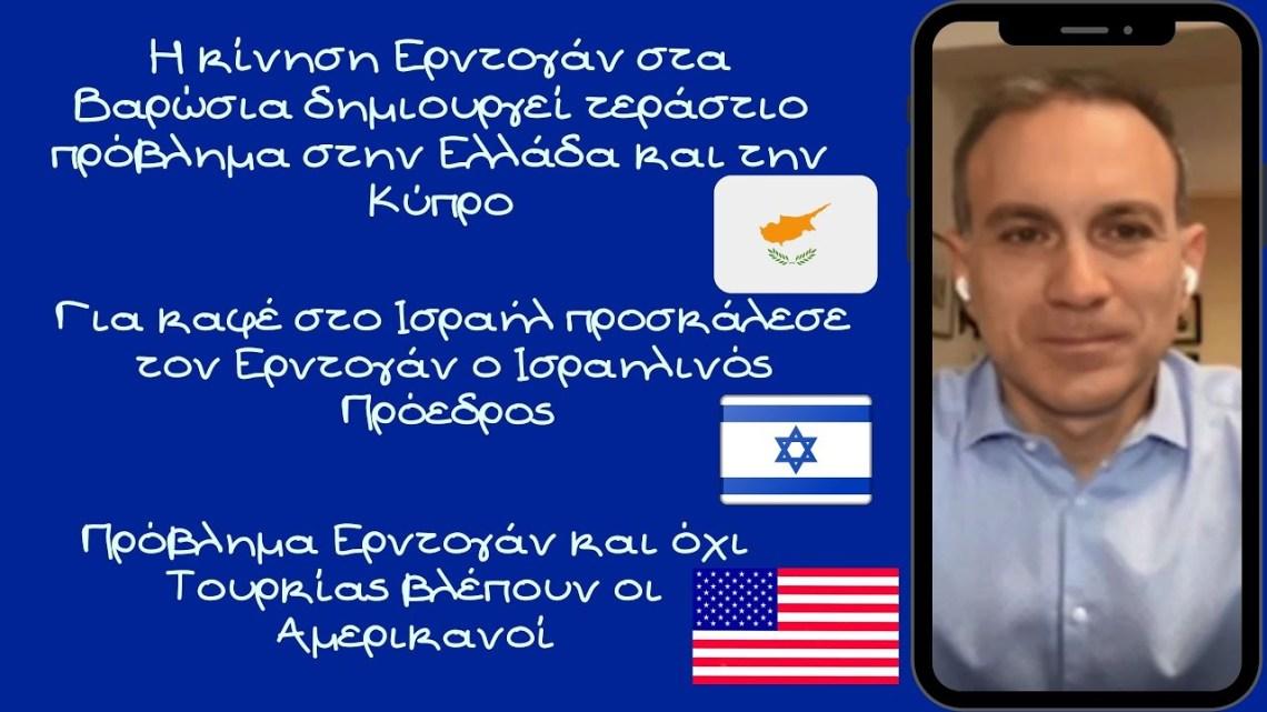Κωνσταντίνος Φίλης, Να δει το θέμα του Ισραήλ η Ελλάδα. Για καφέ στο Τελ Αβίβ ο Τούρκος πρόεδρος
