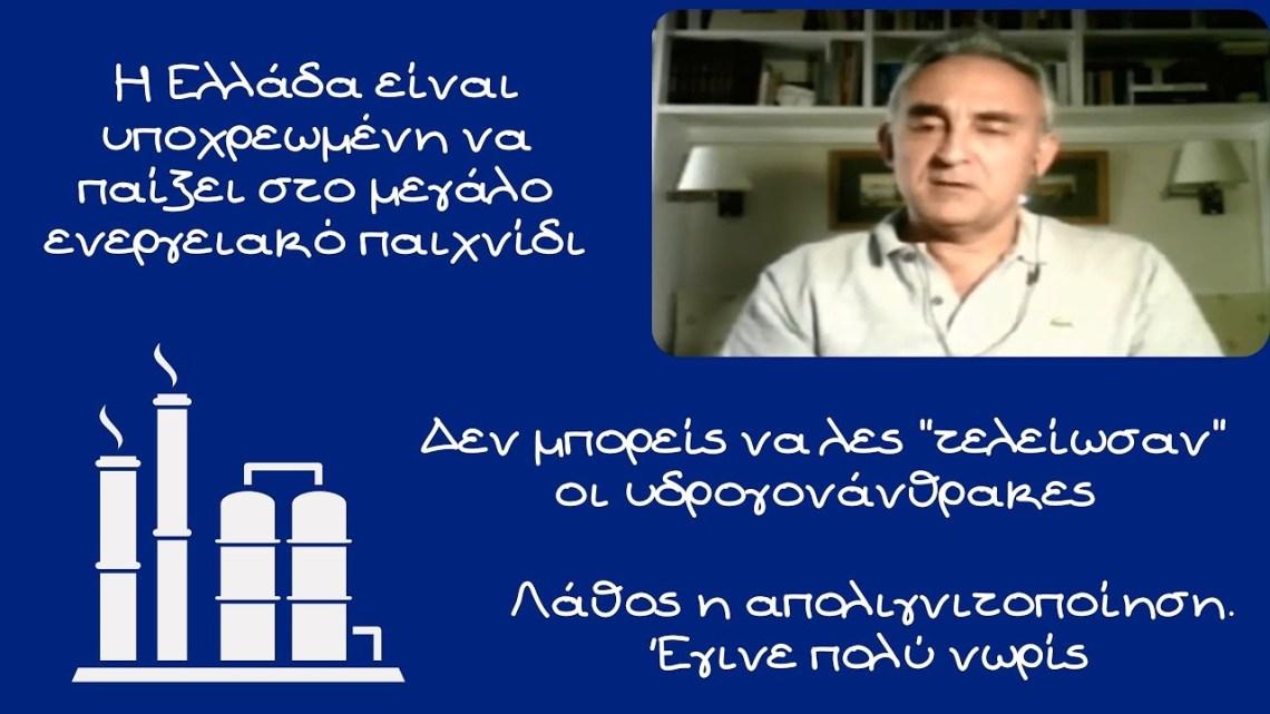 Κώστας Γρίβας, Η Ελλάδα είναι υποχρεωμένη να παίξει στο μεγάλο ενεργειακό παιχνίδι