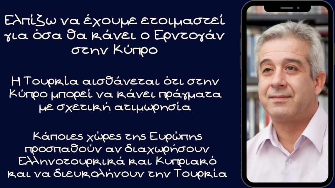 Κώστας Υφαντής, Ελπίζω να έχουμε ετοιμαστεί για όσα θα κάνει ο Ερντογάν στην Κύπρο