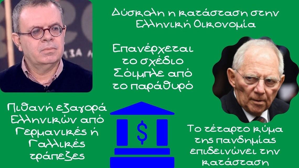 Μανώλης Κοττάκης, Σχέδιο Σόιμπλε επαναφέρουν οι Γερμανοί για την Ευρωζώνη